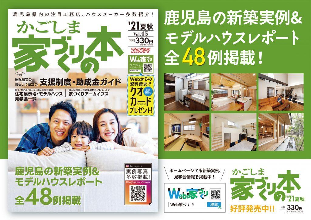 家づくり45表紙ポスター